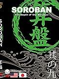 メイクジャパンシリーズ VOL.9 「SOROBAN」~そろばんの使い方~[DVD]