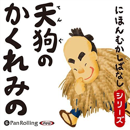 『天狗のかくれみの』のカバーアート