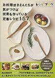お料理好きさんたちが気がつけば何度も作っている定番レシピ 157 (アスキームック)