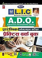 Kiran's Lic Ado Prelim. Online Exam Practice Work Book-Hindi(2575)