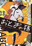 おとぎの孫(3) (ガンガンコミックスpixiv)