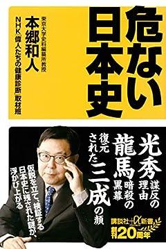 危ない日本史 (講談社+α新書)