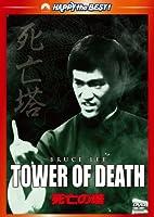 死亡の塔 デジタル・リマスター版 [DVD]