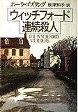 ウィッチフォード連続殺人 (ハヤカワ・ミステリ文庫)