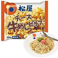 【松屋】松屋 チーズ牛めしピラフ 10袋