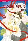 涙の数だけ愛して シンデレラ・ガールズ (ハーレクインコミックス)