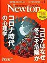 Newton ニュートン  2021年 1 月号