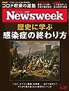 ニューズウィーク日本版 4/27号[雑誌]特集 歴史に学ぶ感染症の終わり方