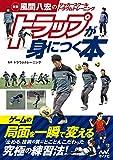 新版 風間八宏のサッカースクール トラウムトレーニング トラップが身につく本