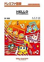 HELLO (ドレミファ器楽 器楽合奏用楽譜)