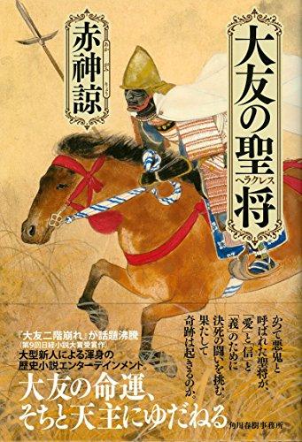 角川春樹事務所『大友の聖将』