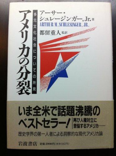 アメリカの分裂―多元文化社会についての所見の詳細を見る