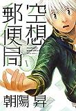 空想郵便局 1巻 (マッグガーデンコミックスBeat'sシリーズ)