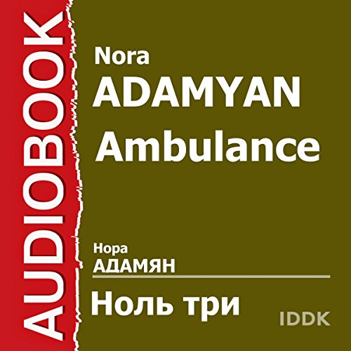 Ambulance [Russian Edition]                   De :                                                                                                                                 Nora Adamyan                               Lu par :                                                                                                                                 Maria Babanova,                                                                                        Olga Chuvayeva,                                                                                        Yury Puzyriov,                   and others                 Durée : 1 h et 5 min     Pas de notations     Global 0,0