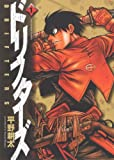 Drifters Vol. 1 (In Japanese)