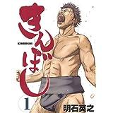 きんぼし(1) (ヤングマガジンコミックス)