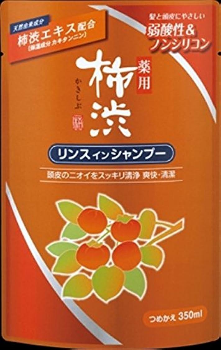 夜明け割り当てます支給薬用柿渋リンスインシャンプー 詰替 × 24個セット