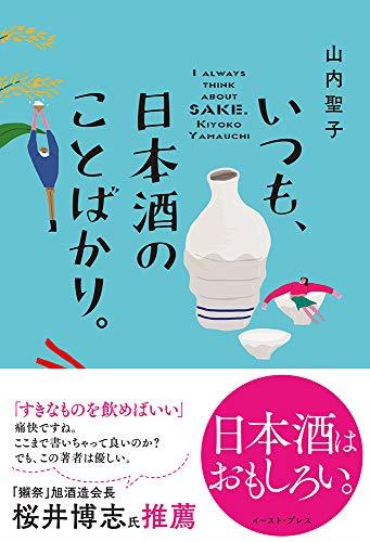 『いつも、日本酒のことばかり。』日本酒専門ライター、渾身の一冊!