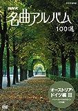NHK 名曲アルバム 100選 オーストリア・ドイツ編 III バッヘルベルのカノン...[DVD]