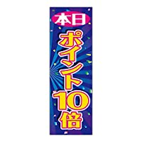 ジャストコーポレーション のぼり旗 ポイント10倍 1枚入 AM-R-0082