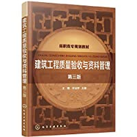 Construction quality inspection and data management (Wang Hui) (third edition)(Chinese Edition)