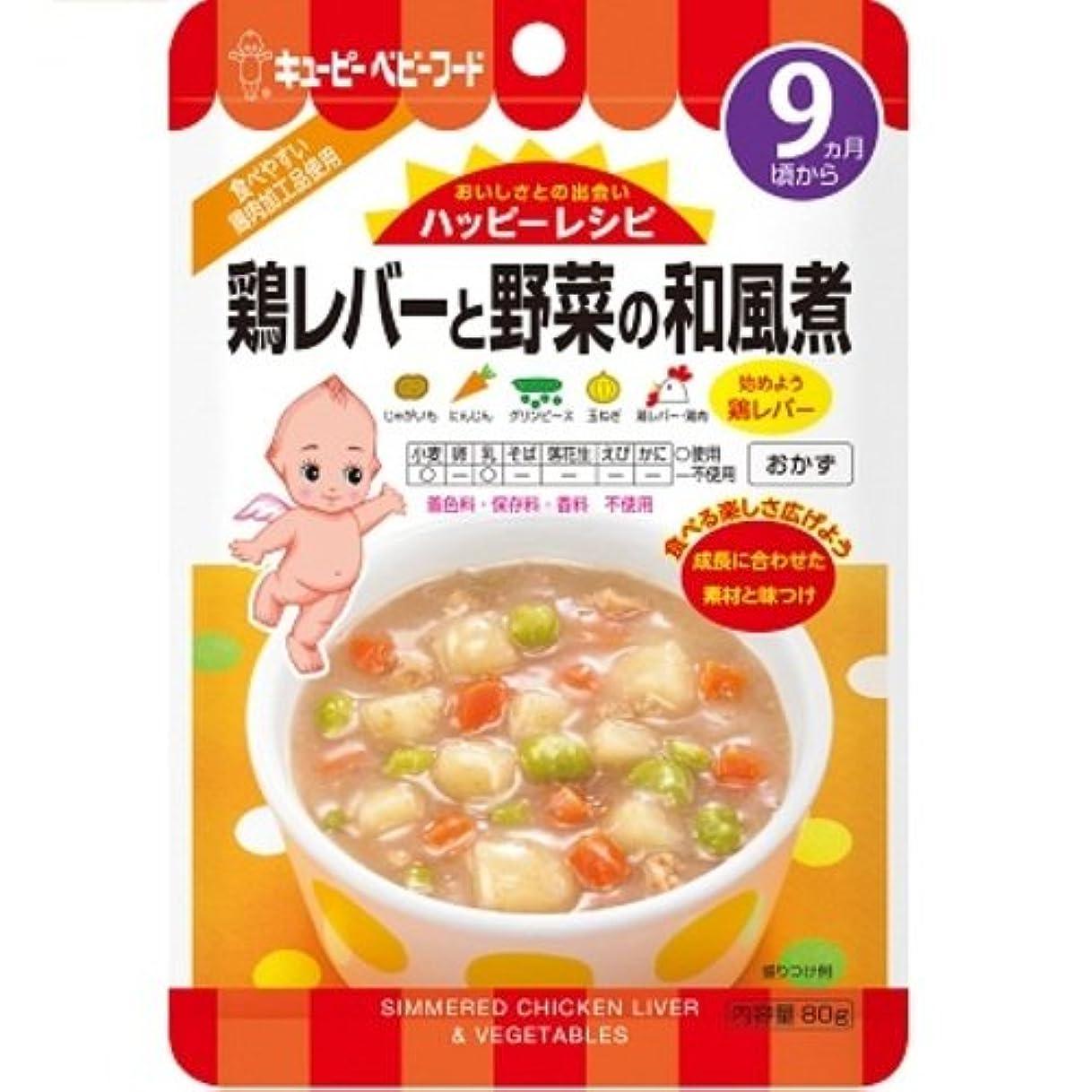 舌スパイ舌キユーピーベビーフード ハッピーレシピ 鶏レバーと野菜の和風煮 80g 9ヶ月頃から