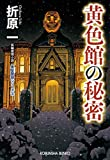 黄色館の秘密 新装版~黒星警部シリーズ3~ (光文社文庫)