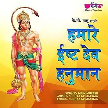 Hamare Isht Dev Hanuman