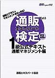 【Amazon.co.jp 限定】通販エキスパート検定1級公式テキストEx13