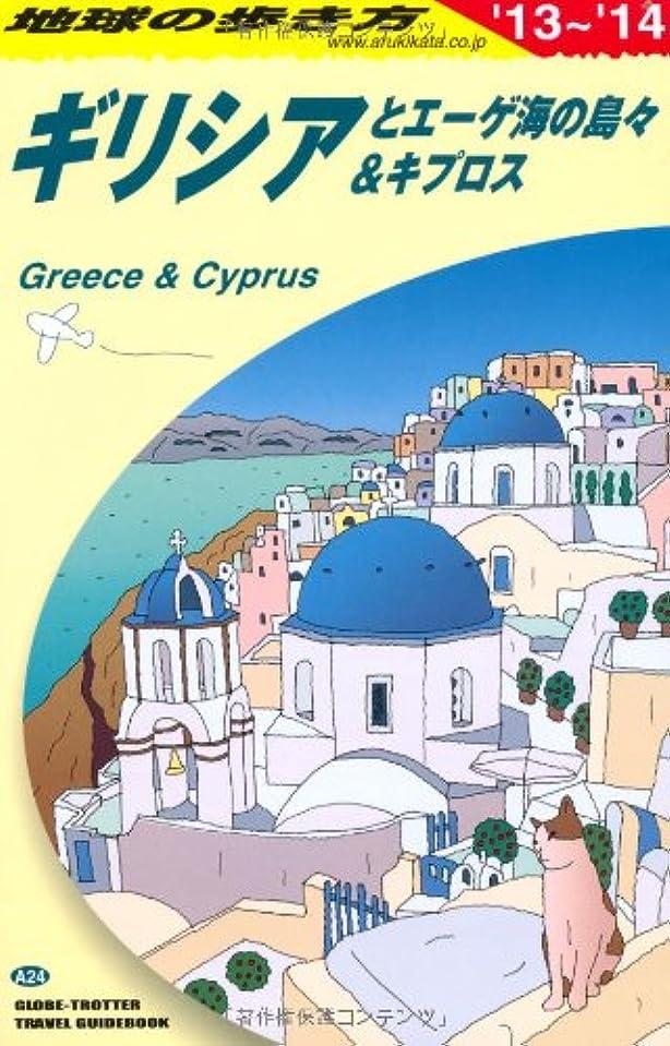 偏見国内の損失A24 地球の歩き方 ギリシアとエーゲ海の島々 2013