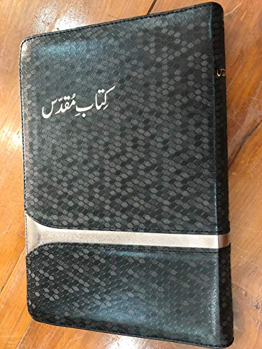 Holy Bible in Urdu - Golden Edges, Zipper