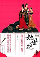 SHE Century--Female in Sui & Tang Dynasties(Chinese Edition)