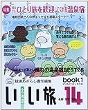 北海道いい旅研究室〈14(book1)〉