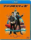 ファンタスティポ[Blu-ray/ブルーレイ]