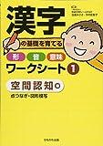 漢字の基礎を育てる形・音・意味ワークシート1 空間認知 編