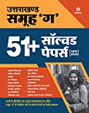Uttarakhand Samuh 'G' 45+ Solved Papers 2020