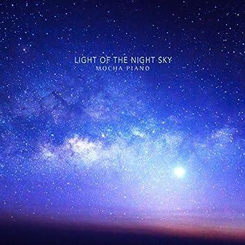 밤하늘의 빛