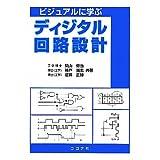 ビジュアルに学ぶディジタル回路設計