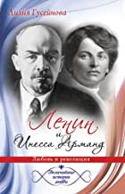 Lenin i Inessa Armand. Liubov' i revoliutsiia