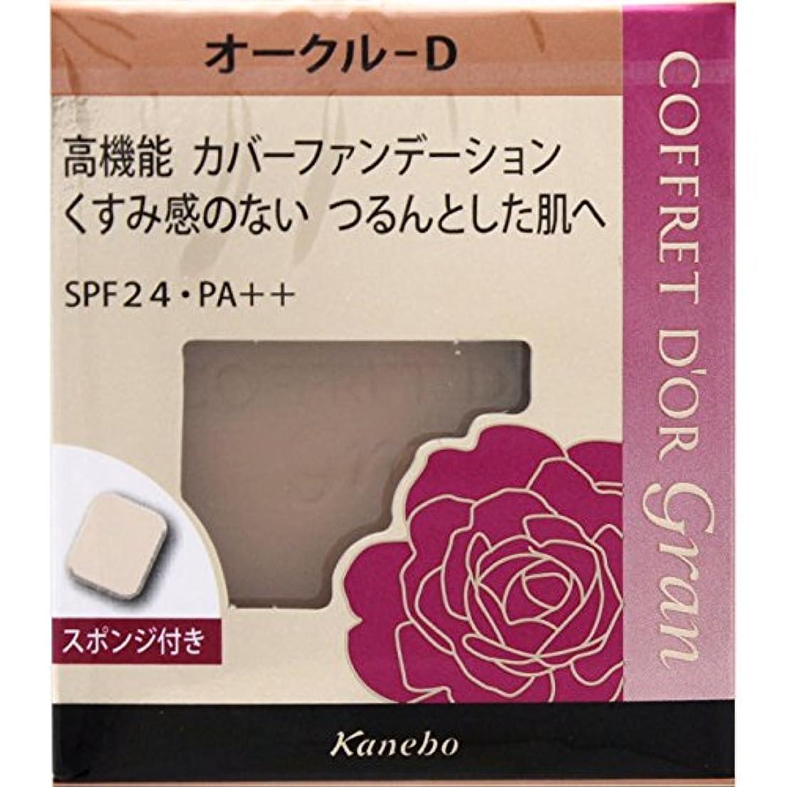 針奇跡物理的なカネボウ(Kanebo) コフレドールグランカバーフィットパクトUVII《10.5g》<カラー:オークルD>