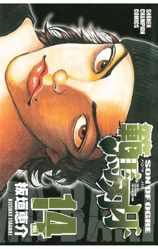 範馬刃牙(14) (少年チャンピオン・コミックス) - 板垣恵介