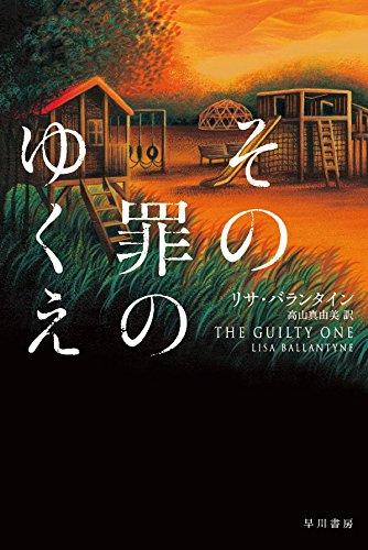 その罪のゆくえ (ハヤカワ・ミステリ文庫)
