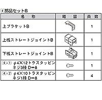 リクシル TOEX ハイミレーヌR5型 部品セットB (1セット) T-10用 『アルミフェンス 柵』 アイボリーホワイト