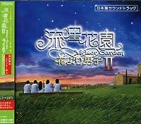 ドラマ「流星花園II~花より男子」日本版サウンドトラック(DVD付)