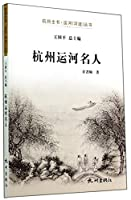 Hangzhou Hangzhou Canal celebrity book the canal Books(Chinese Edition)