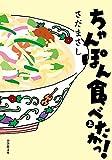 ちゃんぽん食べたかっ! (上) (小学館文庫)
