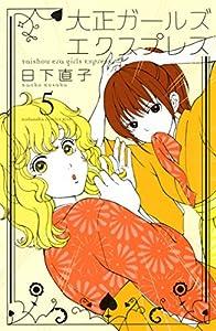 大正ガールズ エクスプレス(5) (Kissコミックス)