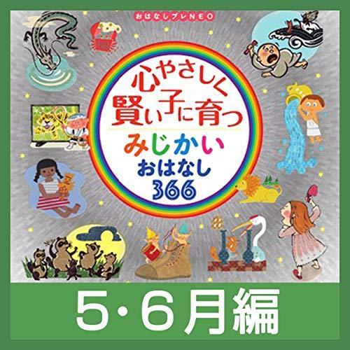 『心やさしく賢い子に育つ みじかいおはなし366 5・6月編』のカバーアート