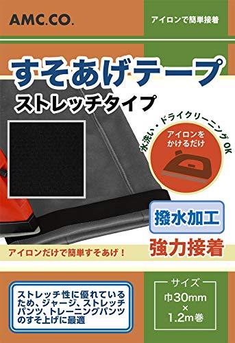 ストレッチすそあげテープ 強力接着 アイロンで簡単裾上げテープ ブラック(黒) 幅30mm×1.2m巻
