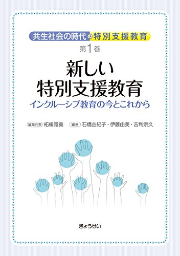 共生社会の時代の特別支援教育 第1巻 新しい特別支援教育の詳細を見る